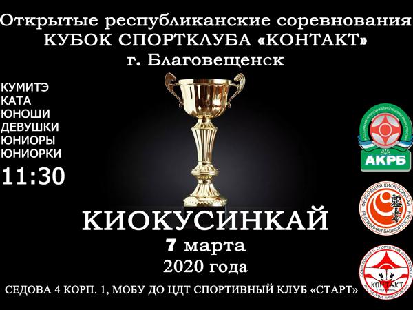 «Кубок Спортклуба Контакт» 2020 по Киокусинкай